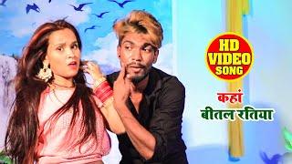 HD VIDEO - कहां बीतल रतिया - Raj Kumar - Kaha Bital Ratiya - Bhojpuri Hit Song 2020