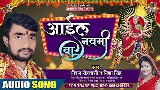 #Nisha Singh - आईल नवमी बा - Dheeraj Rohtashi - Aayil Nawmi Ba - New Devi Geet 2020