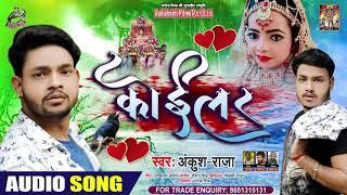 #Ankush Raja का सबसे दर्द भरा गाना || कोईलर || Koilar || Bhojpuri Sad Song 2020