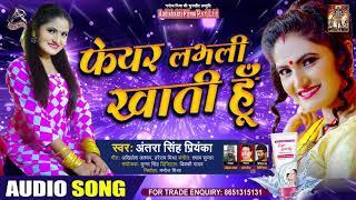 #Viral Song | फेयर लभली खाती हूँ | #Antra Singh Priyanka | #Fair_Lovely Khati Hoon | New Songs 2020