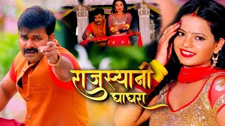 #VIDEO | #Pawan Singh | राजस्थानी घाघरा | #Priyanka Singh | Rajasthani Ghagra | Bhojpuri Song 2020