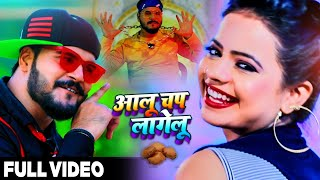 #Video | #Arvind Akela Kallu | आलू चप लागेलू | #Antra Singh Priyanka | Bhojpuri Songs 2020