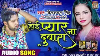 #Neelkamal Singh | होई प्यार ना दोबारा | #नीलकमल सिंह का #बेवफाई गाना | Bhojpuri Sad Song 2020
