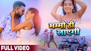 FULL VIDEO | Mummy Hi Layegi | #Antra Singh | मम्मी ही लाएगी | #Sunny Gehlori | New Song 2020