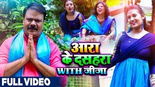 HD VIDEO | आरा के दशहरा With जीजा | Anup Sonu | Ara Ke Dussehra With Jija | Bhojpuri Devi Geet 2020