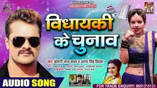 विधायकी के चुनाव | #Khesari Lal Yadav | #Antra Singh Priyanka | Vidhayaki Ke Chunav | Bhojpuri Song