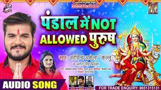 #Arvind Akela Kallu | पंडाल में NOT ALLOWED पुरुष | #Antra Singh Priyanka | Bhojpuri Devi Geet 2020