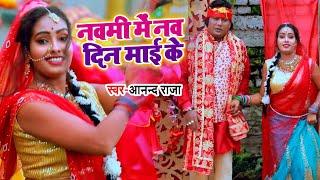 #VIDEO | नवमी में नव दिन माई के | Anand Raja | Navmi Me Nav Din Mai Ke | Bhojpuri Devi Geet 2020