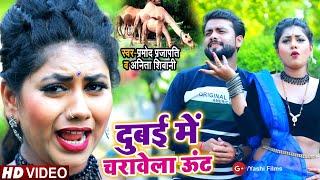 #Video | दुबई में चरावेला ऊंट | Pramod Prajapati & #Anita Shivani का New धमाका सांग | Bhojpuri Songs