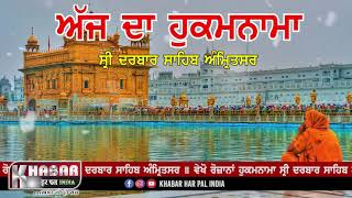 ਅੱਜ ਦਾ  ਹੁਕਮਨਾਮਾ | Ajj Da Hukamnama | Shri Darbar Sahib Amritsar | 08 Oct 2020