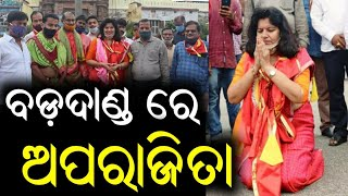 Exclusive | Bhubaneswar MP Smt. Aparajita Sarangi reaches Puri | ଦେଖନ୍ତୁ କଣ ସବୁ କହିଲେ ଅପରାଜିତା?