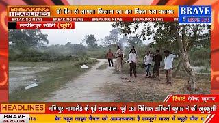 दो दिन से लापता किसान का क्षत विक्षत शव वरामद, खेत से घसीट कर ले गया था टाइगर | BRAVE NEWS LIVE