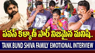 Tank Bund Shiva Family Emotional Interview | Tank Bund Shiva Interview | Pawan Kalyan | TopTeluguTV