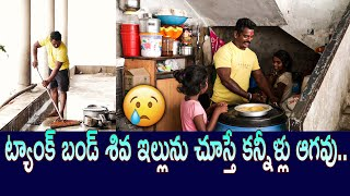 Tank Bund Shiva House, Wife and Kids | Tank Bund Shiva House Video Exclusive | Top Telugu TV