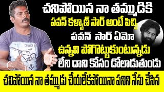 Tank Bund Shiva Shocking Comments on Power Star Pawan Kalyan |Tank Bund Shiva Interview|TopTeluguTV