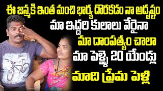 Tank Bund Shiva Emotional Words about His Wife | Tank Bund Shiva Love Story | Top Telugu TV