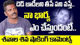 Tank Bund Shiva Revelas about His Wife | Tank Bund Shiva Interview | Top Telugu TV