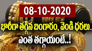 Today Gold And Silver Rate | 08-10-2020 | Trending News | Top Telugu TV