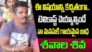 Tank Bund Shiva Sensational Reveals Facts | Tank Bund Shiva Family Interview | Top Telugu TV
