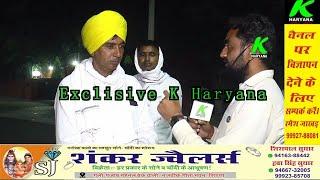 किसान नेताओं की उपायुक्त महोदय से रात 12 बजे तक चली मीटिंग, मीटिंग का खुलासा केवल k haryana पर