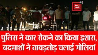 रोहिणी में मुठभेड़ के बाद 4 वांछित बदमाश गिरफ्तार, बदमाशों से मिली बुलेटप्रूफ जैकेट
