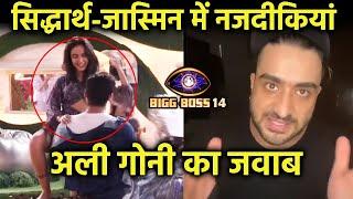Bigg Boss 14: Sidharth Aur Jasmin Me Badhi Najdikiyan Par Kya Bole Aly Goni | BB 14 Update