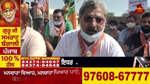 Pathankot 'ਚ ਸੜਕਾਂ ਦੀ ਖਸਤਾ ਹਾਲਤ ਨੂੰ ਲੈ ਕੇ BJP ਵਲੋਂ ਰੋਸ ਪ੍ਰਦਰਸ਼ਨ