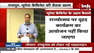 Chhattisgarh News || CM Bhupesh Baghel Cabinet की बैठक खत्म, कई अहम मुद्दों पर लगी मुहर