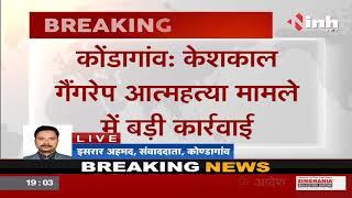 CG News || Keshkal Gangrape Suicide Case : तत्कालीन टीआई रमेश शोरी के खिलाफ जांच के आदेश