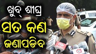 Bhubaneswar Petrol Pump Blast | Police Commissioner On Restoration Work