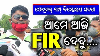 Bhubaneswar Petrol Pump Blast | ଘଟଣାସ୍ଥଳ ର ଅନୁଭୂତି ବଖାଣିଲେ ଯୁବକ