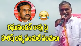 Harish Rao Funny Satires on BJP Raghunandan Rao | Dubbaka Election Campaign | Dubbaka By Election
