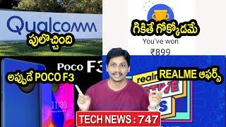 TechNews in Telugu 747:Samsung S20 FE,F41,poco f3,google scratch card,realme offers,qualcomm MOBILE