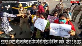 लखनऊ: हाथरस केस को लेकर कई संगठनों की महिलाओं ने किया प्रदर्शन, पुलिस से हुई झड़प