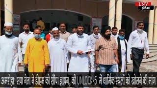 अमरोहा: सपा नेता ने डीएम को सौंपा ज्ञापन, की UNLOCK-5 में धार्मिक स्थलों को खोलने की मांग