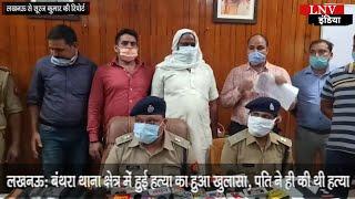 लखनऊ: बंथरा थाना क्षेत्र में हुई हत्या का हुआ खुलासा, पति ने ही की थी हत्या