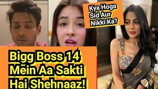Bigg Boss 14 Mein Sidharth Shukla Aur Nikki Tamboli Ki Class Lene Aa Sakti Hai Shehnaaz Gill