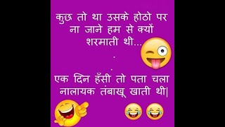 Aaj ka viral whatsaap ...