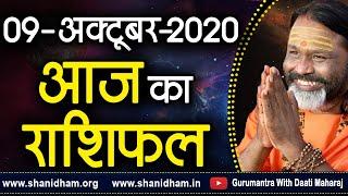 Gurumantra 09 October  2020   Today Horoscope   Success Key   Paramhans Daati Maharaj