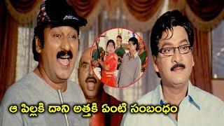 ఆ పిల్లకి దాని అత్తకి ఏంటి సంబంధం | Latest Telugu Movie Scenes | Bhavani HD Movies