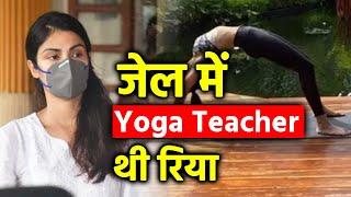 Jail Me Rhea Chakraborty Sikhati Thi Yoga, Is Tarah Bitati Thi Samay