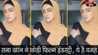 सना खान ने छोड़ी फिल्म इंडस्ट्री, ये है वजह