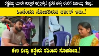 Darshan most emotional words on his father | Darshan's rare video | D Boss