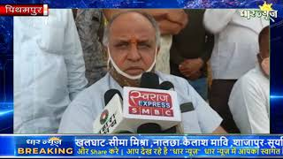धार जिले के पीथमपुर के 200 किसानो की 750 बीघा जमीन शासन ने की किसानो के नाम