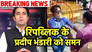 BREAKING: FAKE Trp Mamle Me Republic TV Ke Pradeep Bhandari Ko Mumbai Police Ne Bheja Summon
