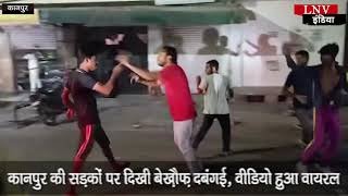 कानपुर की सड़कों पर दिखी बेख़ौफ़ दबंगई, वीडियो हुआ वायरल