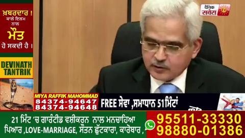 RBI Monetary Policy बैठक के आज जारी होंगे नतीजे, गवर्नर Shaktikanta Das कर सकते बड़े एलान