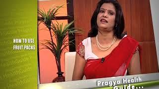 How to use fruit packs for beautiful skin by Payal Sinha सुन्दर त्वचा के लिए फ्रूट पैक पायल सिन्हा
