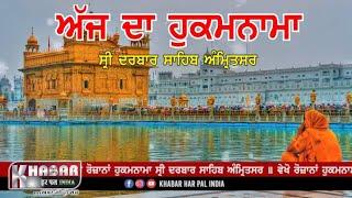 Ajj Da Hukamnama ( ਅੱਜ ਦਾ ਹੁਕਮਨਾਮਾ )  | Shri Darbar Sahib Amritsar | 09 Oct 2020