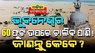 Malika About Bhubaneswar, Odisha   Malika Bachana   Satya Bhanja